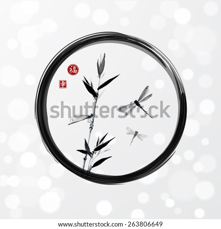 "Bamboo branch and three dragonflies in black zen circle on white glowing background. Sealed with hieroglyphs ""luck' and ""happiness"" - stock vector"