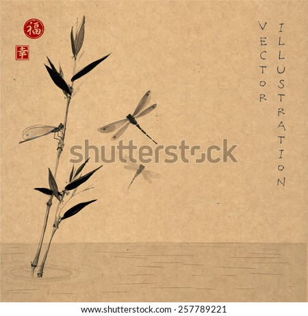 "Bamboo branch and three dragonflies on vintage paper background.  Hand-drawn in traditional Japanese style sumi-e. Sealed with hieroglyphs ""luck' and ""happiness"" - stock vector"