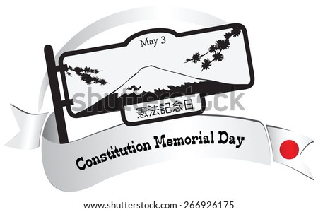 Banner dedicated, Constitution Memorial Day Japan on May 3. - stock vector