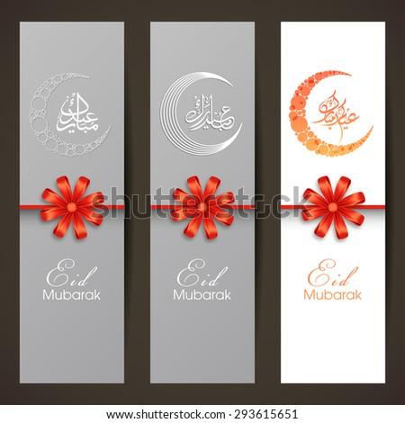 Banner set of Eid Mubarak for the celebration of Muslim community festivals. - stock vector