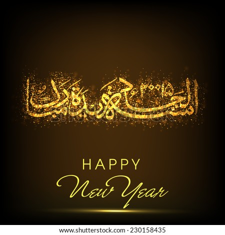 Islamic new year greetings in arabic 28 images wallpaper picture islamic new year greetings in arabic stock images similar to id 228753541 beautiful greeting islamic new year greetings m4hsunfo