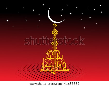 beautiful background for eid, vector ilustration