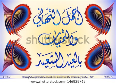 beautiful congratulations and best wishes on the occasion of Eid al-Fitr - stock vector