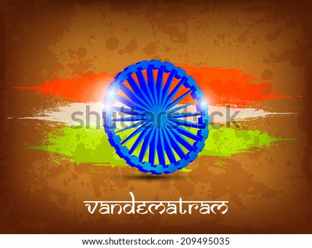 Beautiful creative grungy background for Indian Republic day and Independence Day. Vector illustration - stock vector
