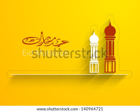 Beautiful Eid Mubarak concept with mosque and Arabic Islamic calligraphy of text Eid Mubarak on yellow background. - stock vector