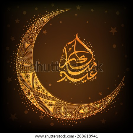 Beautiful floral design decorated golden crescent moon and Arabic Islamic calligraphy of text Eid Mubarak on stars decorated brown background for famous Muslim community festival celebration. - stock vector