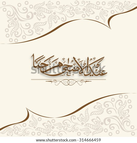 Beautiful floral design decorated greeting card with Arabic calligraphy text Eid-Al-Adha Marhaba for Muslim Community Festival of Sacrifice celebration. - stock vector