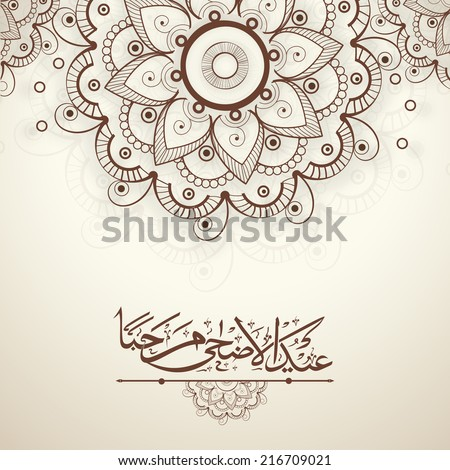 Beautiful floral design with arabic islamic calligraphy of text Eid-Ul-Adha for Muslim community festival of sacrifice celebrations.  - stock vector