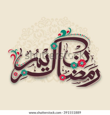 Beautiful flowers decorated, Arabic Islamic Calligraphy of text Ramadan Kareem on floral background for Holy Month of Muslim Community celebration. - stock vector