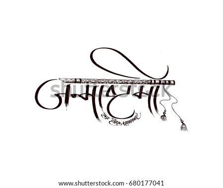 Beautiful flute with hindi text janmashtami, Hand Drawn Sketch Vector illustration.