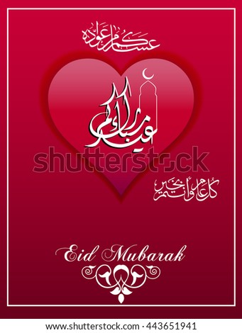 Best Lover Eid Al-Fitr Greeting - stock-vector-beautiful-greeting-card-on-the-occasion-eid-al-fitr-mubarak-with-love-and-arabic-calligraphy-443651941  Image_559640 .jpg