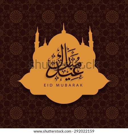 Beautiful greeting card with Arabic Islamic calligraphy of text Eid Mubarak on golden mosque design for famous Islamic festival, Eid celebration. - stock vector