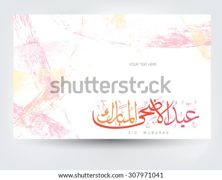 Beautiful Greeting card with colorful Arabic calligraphy text of Eid Mubarak - stock vector