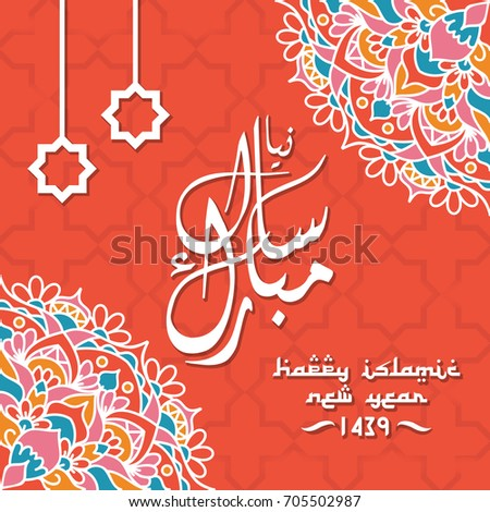 Beautiful greeting card colorful mandala arabic stock vector beautiful greeting card with colorful mandala and arabic calligraphy text of islamic new year vector m4hsunfo