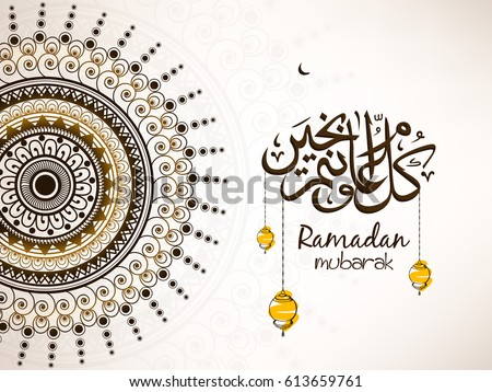 "Beautiful Islamic Pattern based on Line Art, Floral design with Islamic Calligraphy ""Ramadan Kareem"" for Muslim Holy month Ramadan."