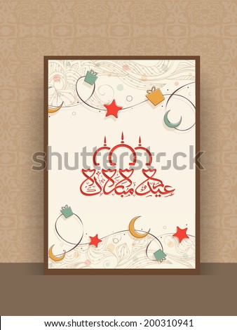 Beautiful painting with arabic islamic calligraphy of text Eid Mubarak and mosque design on floral decorated background.  - stock vector