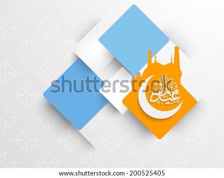 Beautiful sticker, tag or label design with crescent moon and arabic Islamic calligraphy of text Eid Mubarak in mosque shape on grey background.  - stock vector