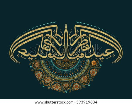 Most Inspiring Islamic Party Eid Al-Fitr Decorations - stock-vector-beautiful-traditional-floral-design-decorated-arabic-islamic-calligraphy-of-text-eid-ul-fitr-393919834  HD_983632 .jpg
