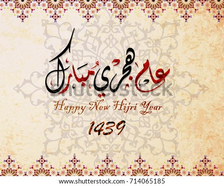 how to say happy islamic new year in arabic