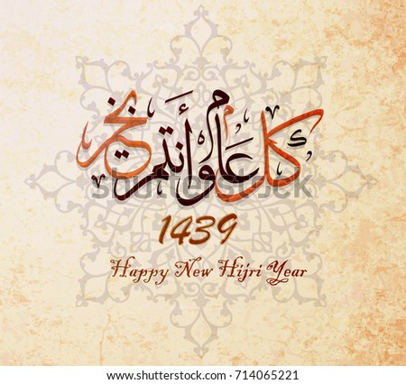 Beautiful vector illustration fireworks arabic calligraphy stock beautiful vector illustration of fireworks and arabic calligraphy wishes happy new hijri year 1438 for arabic m4hsunfo