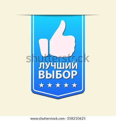 Best Choice blue ribbon label . Russian text. Vector illustration.