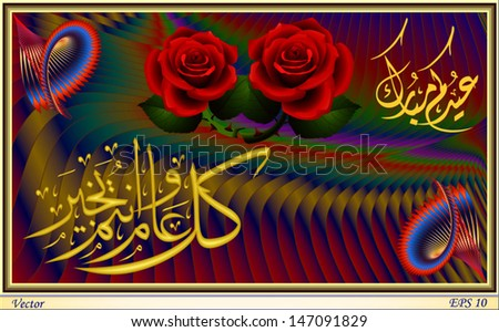 Best wishes and congratulations happy eid said  - stock vector