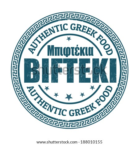 Bifteki (Greek hamburger in greek language)grunge rubber stamp on white, vector illustration