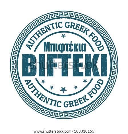 ... greek bifteki with fries and vegetables bifteki greek food bifteki