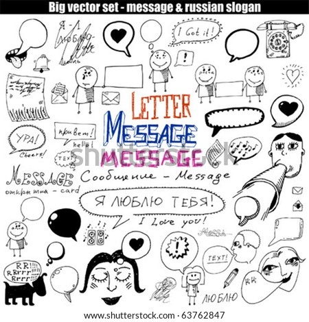 big vector set : message - stock vector