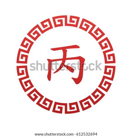 Bing Yang Fire 10 Element Symbol Stock Vector 2018 612532694