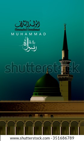 birthday of the prophet Muhammad ( peace be upon him) - Mawlid An Nabi , the arabic script  means '' Elmawled Ennabawi  = '' birthday of the prophet Muhammed '' - islamic background with mosque .  - stock vector
