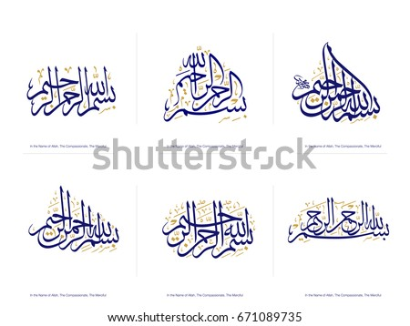 Names Of God Stock Images Royalty Free Images Vectors