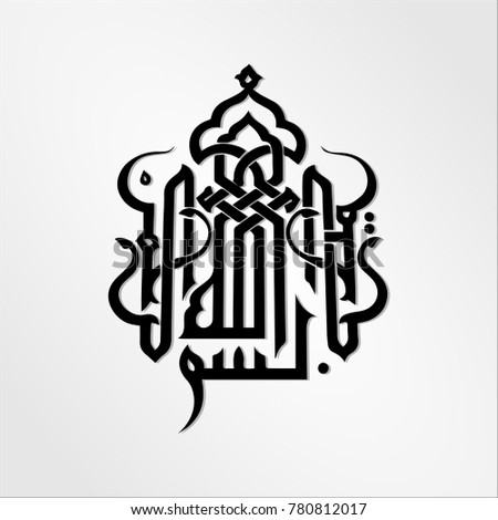 Bismillah written islamic arabic calligraphy meaning stock vector bismillah written in islamic or arabic calligraphy meaning of bismillah in the name of voltagebd Gallery