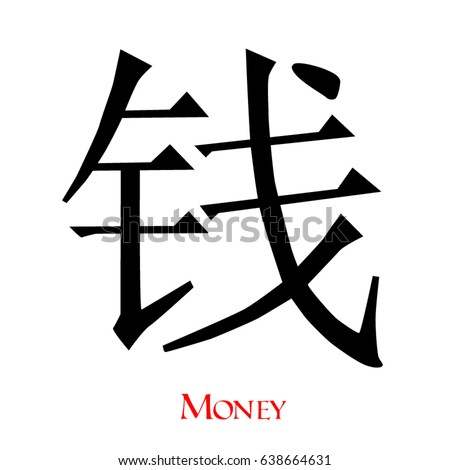 Black Chinese Character Money On White Stock Vector 638664631