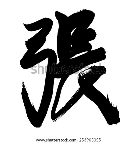 Black Chinese hieroglyph isolated on white. Hand drawn with calligraphy brush, ink. Translation of hieroglyph: 'Long'. Can be used in greetings when wishing long life, lifelong prosperity etc. Vector - stock vector