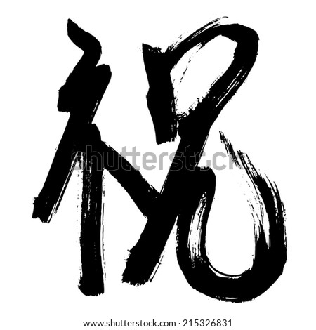 Black Chinese letter calligraphy hieroglyph isolated on white background. Translation of hieroglyph: 'Congratulations'. Vector hand drawn illustration - stock vector