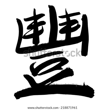 Black Chinese letter calligraphy hieroglyph isolated on white background. Translation of hieroglyph: 'Wealth'. Vector hand drawn illustration - stock vector