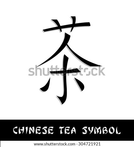 Black Chinese tea symbol on pale background. This symbol is word TEA in English translation.