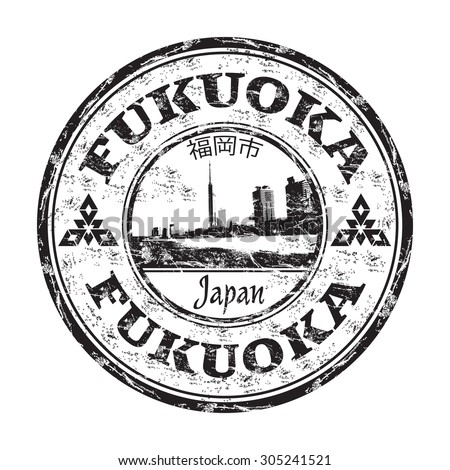 Black grunge rubber stamp with the name of Fukuoka city from Japan