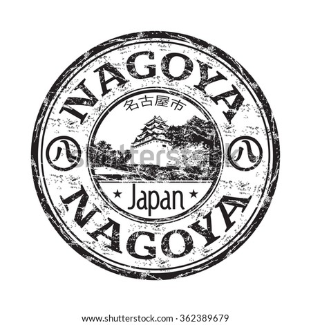 Black grunge rubber stamp with the name of Nagoya city from Japan