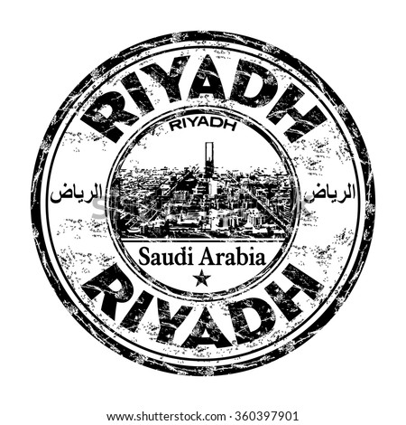 Black grunge rubber stamp with the name of Riyadh city the capital of Saudi Arabia