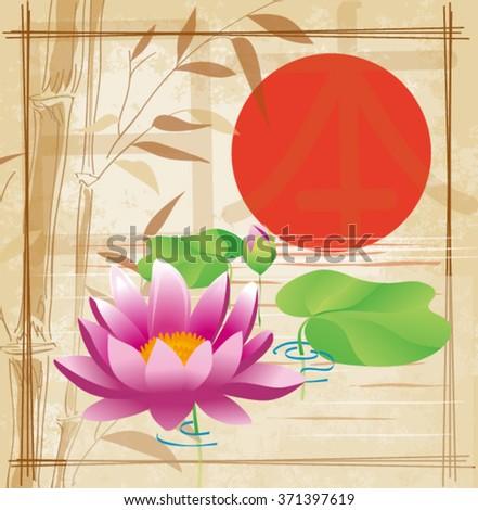 Blossoming lotus - stock vector