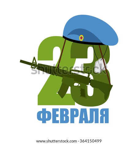 Blue beret of airborne troops. Headpiece Air landing troops. 23 February. National holiday Russia. Sign for day defenders fatherland. Soldier army badge. Automatic gun. Text in russian: 23 February.  - stock vector