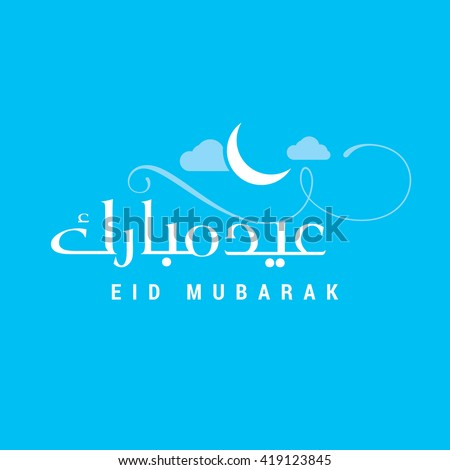 Blue Cresent Moon Eid Mubarak Arabic and English calligraphy design - stock vector