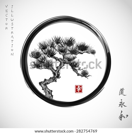 """Bonsai pine tree in black enso zen circle. Hand hand-drawn with ink in traditional Japanese style sumi-e. Sealed with hieroglyph """"happiness"""", """"way"""", """"eternity"""", """"harmony"""".  - stock vector"""