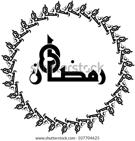 Border from creative repetition of Ramadan in kufi fatimi arabic calligraphy style (vector). Ramadan/Ramadhan/Ramazan is a holy fasting month for Muslim/Moslem. - stock vector