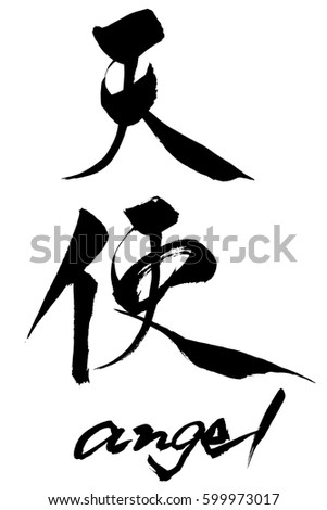 Brush Character Angel Japanese Text Angel Stock Vector 2018