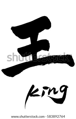 how to say king of kings in japanese