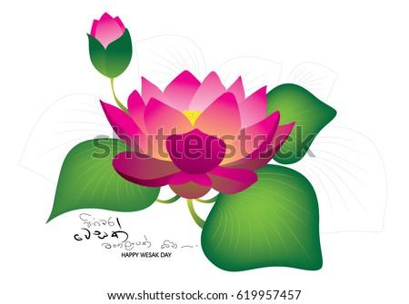Buddhist Wesak Day 2017 Lotus Flower Stock Vector ...