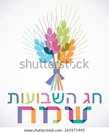 Bundle of wheat.Happy Shavuot.Hebrew letters means Jewish holiday of Shavuot - stock vector